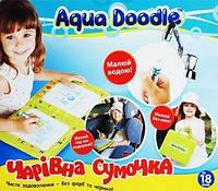 Волшебная сумочка для рисования водой