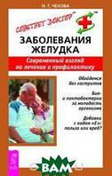 Н. Т. Чехова Заболевания желудка. Современный взгляд на лечение и профилактику