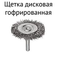 Щетка по металлу дисковая 50*6 гофрированая