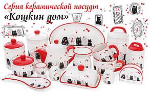Банка керамическая 1.3л с объемным рисунком Кошкин дом DM008-C, фото 3