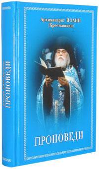 Проповеди. Архимандрит Иоанн Крестьянкин
