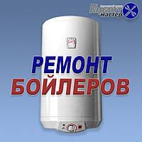 Ремонт и установка водонагревателей