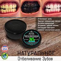 Кокосовый порошок (уголь) для отбеливания зубов