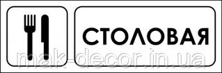 Виниловая наклейка - Табличка столовая