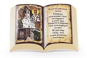 Табличка-обрег для дома в форме книги (с крючком и подставкой) 15см 858-103
