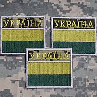 Нашивка шеврон прапор України з надписом Україна хаки, флаг Украины с Тризубом, шеврон зелений Украина купить