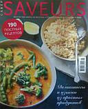 Saveurs (Савёр) специальный выпуск №1/2016