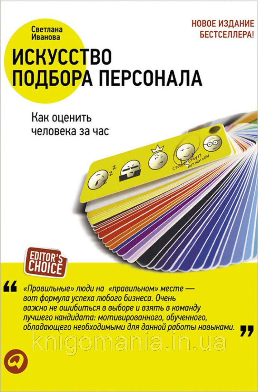 Искусство подбора персонала. Светлана Иванова.