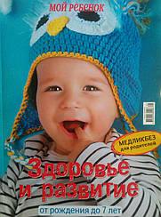 """Журнал """"Мой ребенок"""" здоровье и развитие"""