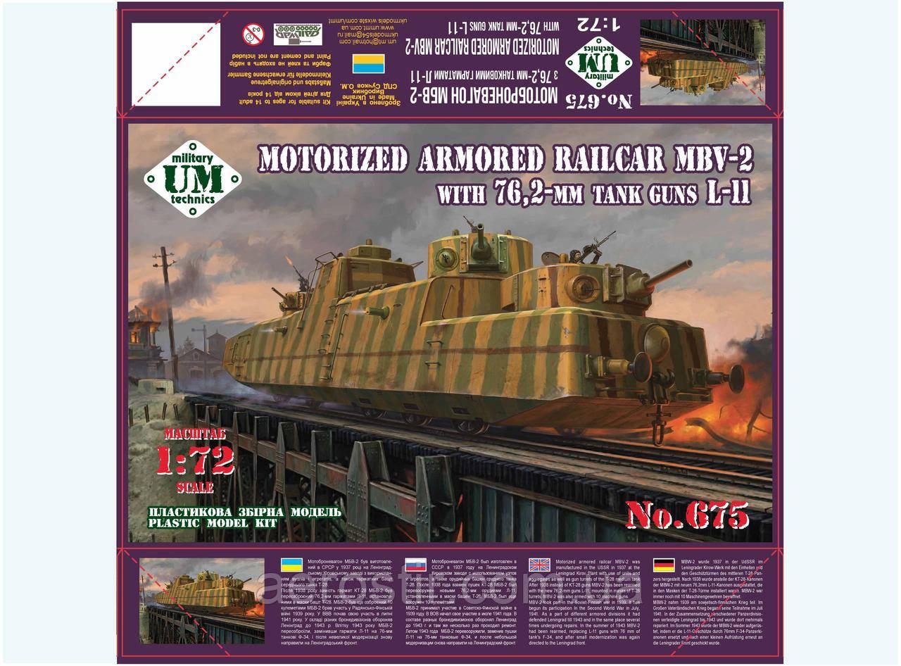 Броневагон Красной Армии МБВ-2 с танковыми пушками Л-11 1/72 UMT 675