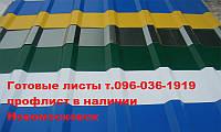 Акция! Профлист готовые листы дёшево в Новомосковске