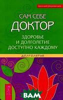 Евгений Шереметьев Сам себе доктор. Здоровье и долголетие доступно каждому