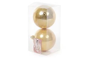 Набор елочных шаров, 10см, 2шт; цвет - светлое золото, перламутр, 147-077
