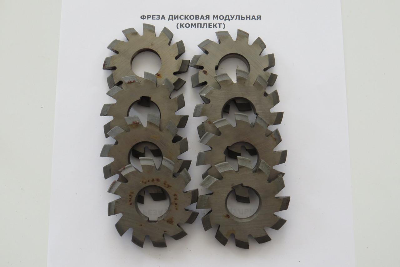 Фреза дисковая модульная м 3,25 (комплект 8 штук)