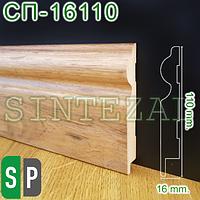 Высокий МДФ-плинтус под цвет ламината, 16х110 мм.