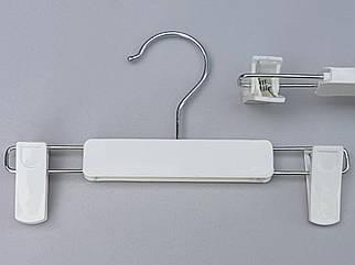 Плечики вешалки тремпеля  для брюк и юбок белого цвета, длина 22,5 см