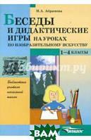 Абрамова Мария Алексеевна Беседы и дидактические игры на уроках по изобразительному искусству. 1-4 классы