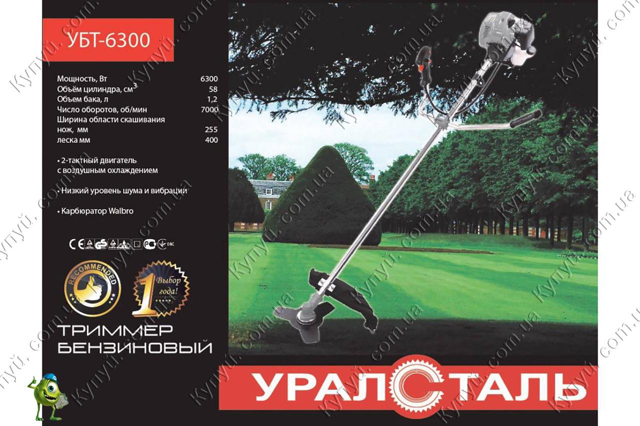 Мотокоса Уралсталь УБТ-6300 2 ножа 1 катушка