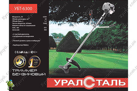 Мотокоса Уралсталь УБТ-6300 2 ножа 1 катушка, фото 2
