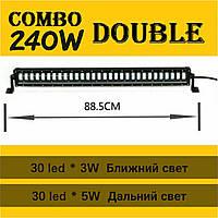 Балка 240 W Combo Double  88.5см  Ближний 3W + Дальний 5W