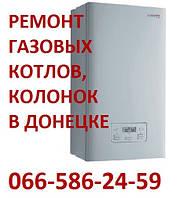 Ремонт газовых котлов, колонок в Донецке