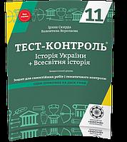 11 клас | Історія України+Всесвітня історія. Тест контроль | Воропаєва