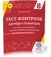 8 клас | Алгебра+Геометрия. Тест контроль | Роганін