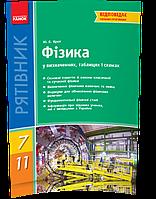 7-11 клас | Фізика у визначеннях, таблицях і схемах. | Крот Ю. Є.