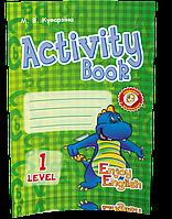 Enjoy English. English. Level 1. Activity Book | Куварзіна М. В.