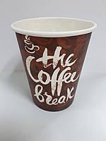 Стакан бумажный 330мл Coffe break