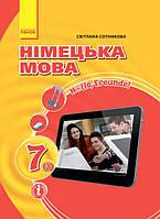 7 клас   «H@llo, Freunde!». Німецька мова (3-й рік навчання). Підручник   Сотникова С.І.