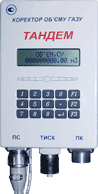 Корректор объема газа Тандем-Т (-ТР)