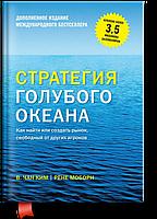 Стратегия голубого океана. Как найти или создать рынок, свободный от других игроков (Новое издание)