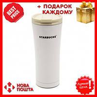 Термокружка Starbucks-3 (6 цветов) Белая