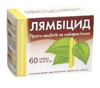 Лямбіцид 60 таблеток