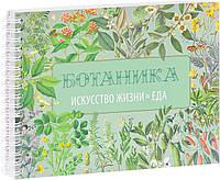 Вегетарианская кухня. Ботаника. Искусство жизни. Еда. Алби М., Сингх Д. Кафе Ботаника