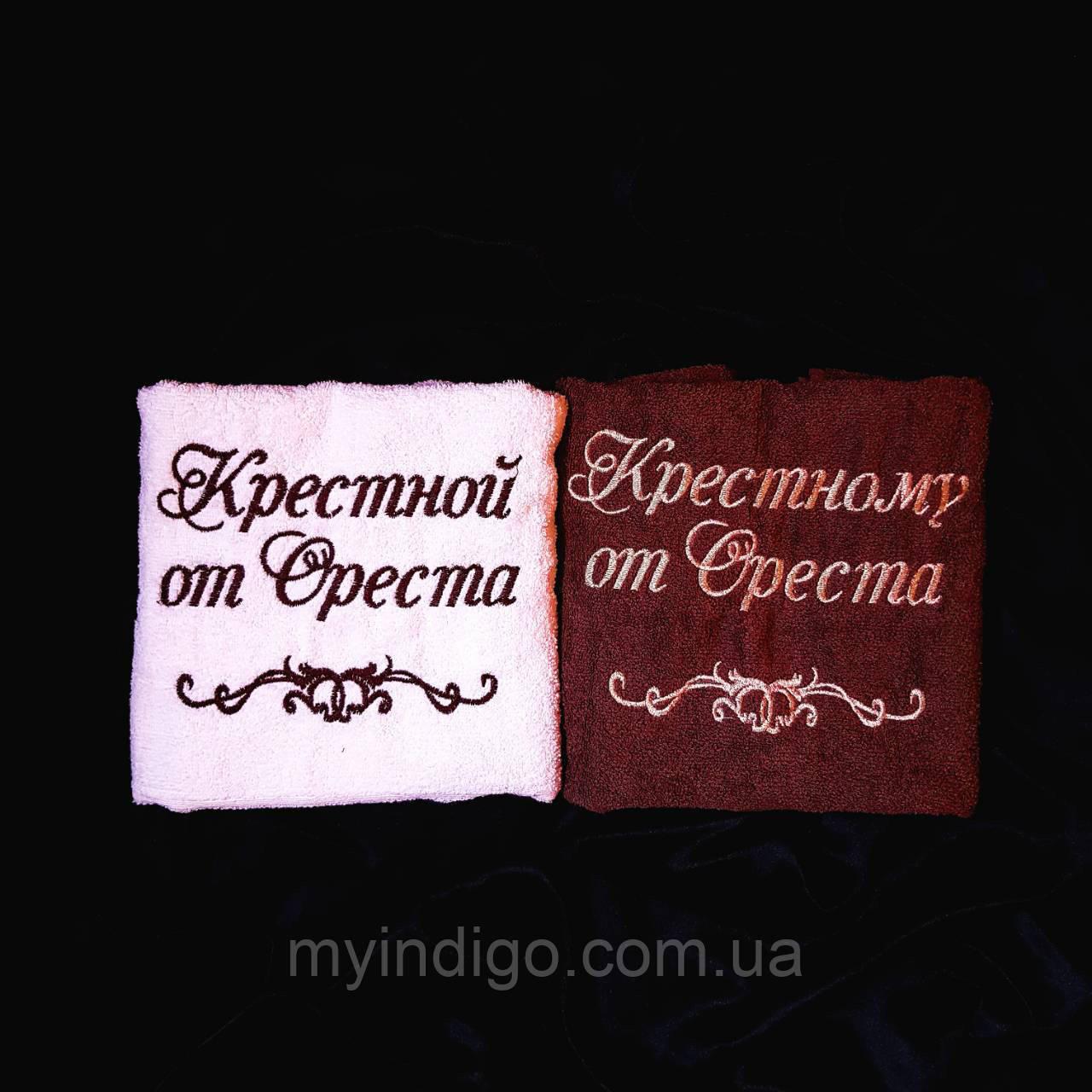 Подарок семейной паре, крестным , кумовьям - именные полотенца