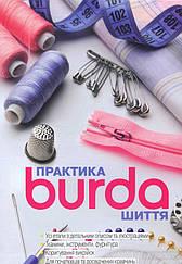 Книга Бурда Практика шиття (Burda UA) 2015 (укр.,рос.)