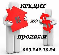 Кредит наличными до продажи недвижимости!