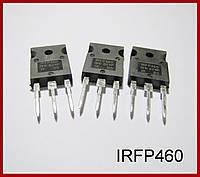 IRFP460, MOSFET, полевой транзистор.