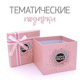 Тематические сладкие подарки