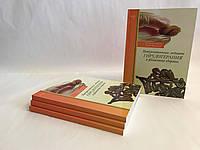 Книга по гирудотерапии гирудотерапевта Куплевской Лидии