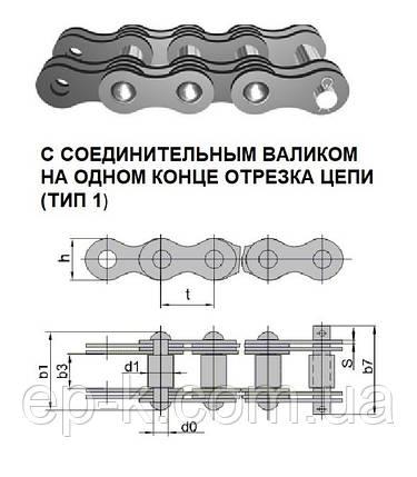 Цепи грузовые пластинчатые G 63-1-35, фото 2