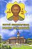 Святой великомученик Иоанн Сочавский (житие, акафист, канон)
