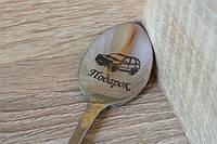 Незабываемый подарок именная чайная ложка с гравировкой