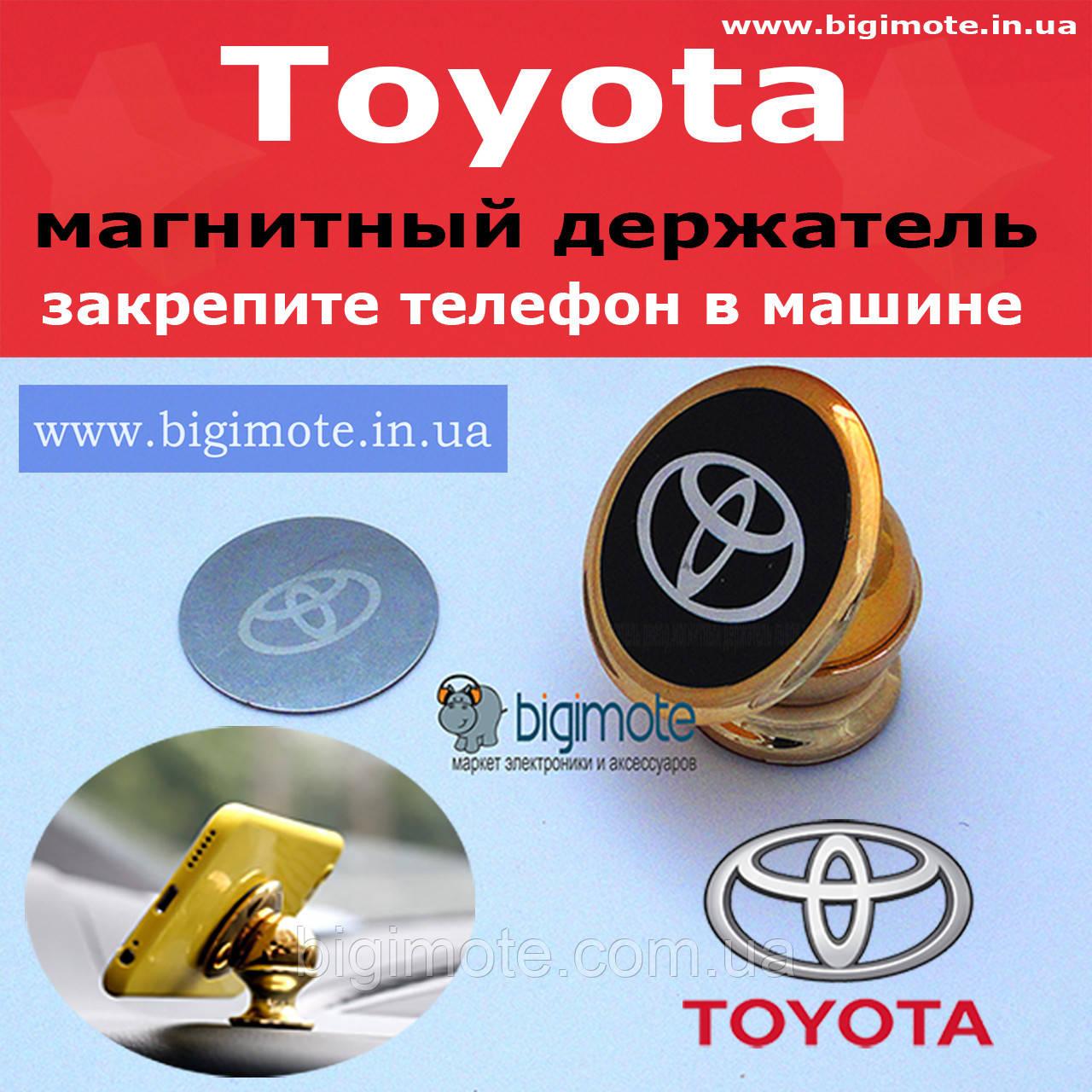 Toyota. Качественный магнитный держатель,Bigimote