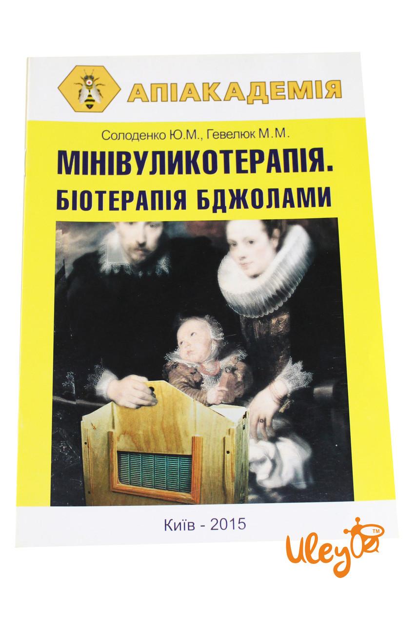 Брошюра «Миниуликовая терапия. Биотерапия пчелами» (на Украинском языке) Ю.Н. Солоденко