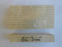 Брусок заточной абразивный 25А (электрокорунд белый) 150х25х10 8 СТ