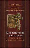 Самоиспытание христианина. Вопросы и ответы для подготовки к исповеди. Протоиерей Григорий Дьяченко.
