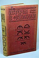 """Книга: Льюис Кэррол, """"История с узелками"""""""